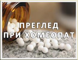 Как протича прегледът при хомеопат? - Изображение 1
