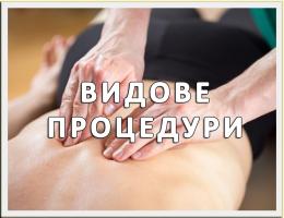 Видове процедури - Център за рехабилитация и хомеопатия Джеджеви - град Варна