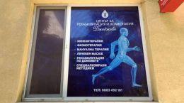 28 - Рехабилитация Варна - Център за рехабилитация и хомеопатия Джеджеви - град Варна