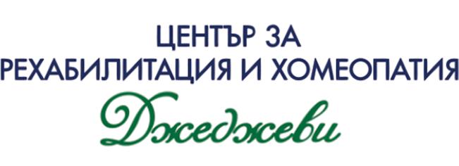 ДЖЕДЖЕВИ - Център за рехабилитация и хомеопатия Джеджеви - град Варна